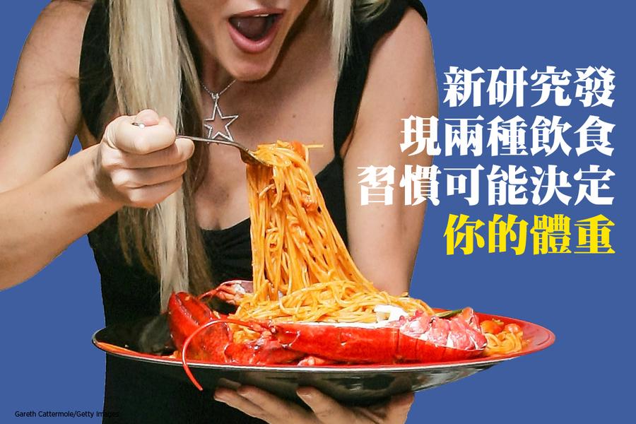 避免體重增加 先避免兩種常見的飲食習慣