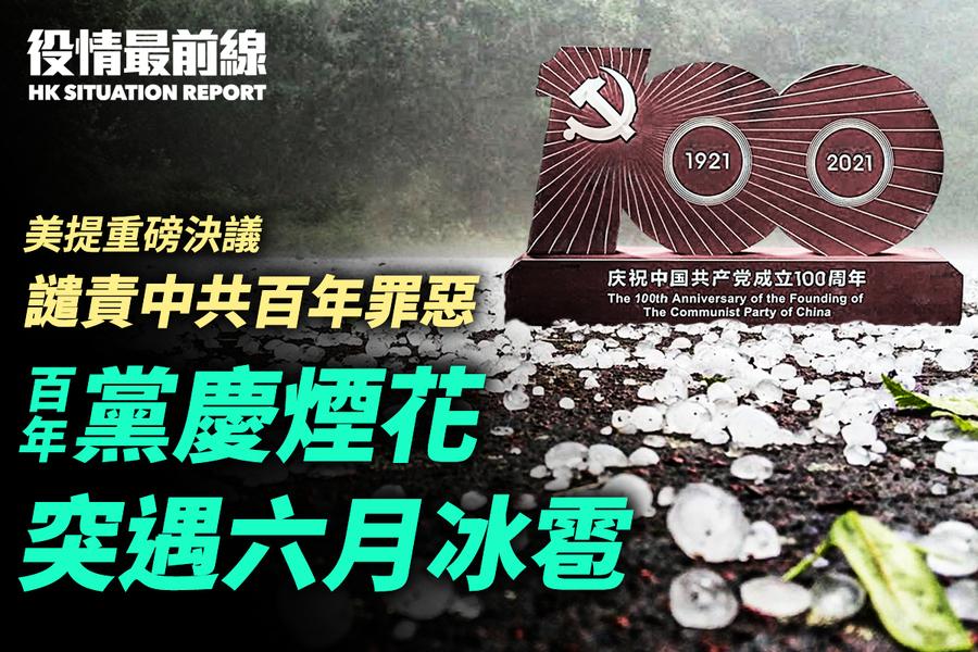【6.28役情最前線】中共百年黨慶煙花突遇六月冰雹