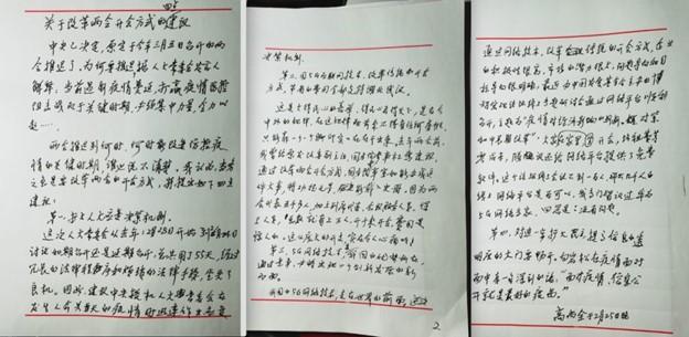 2020年3月,高尚全寫給其前部下蘇東波的一封信被公開,間接證實中共隱瞞疫情。(網絡圖片)