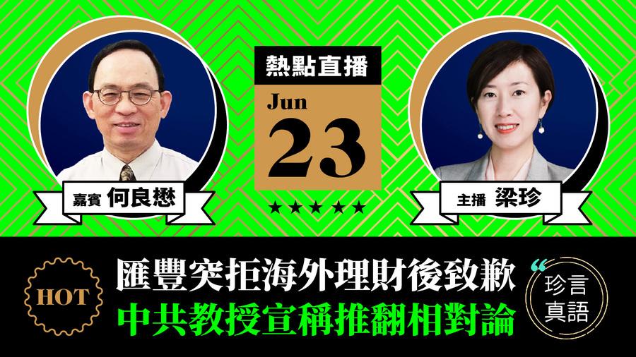 【珍言真語】何良懋:中共統治71年學者作風倒退