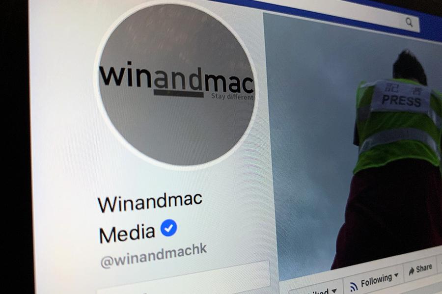 winandmac Media宣佈基於安全考慮撤出香港