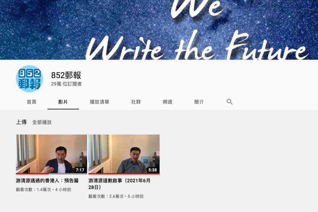 記者今日下午瀏覽時,《852郵報》的YouTube頻道只剩下兩條新上傳的影片。(網上截圖)