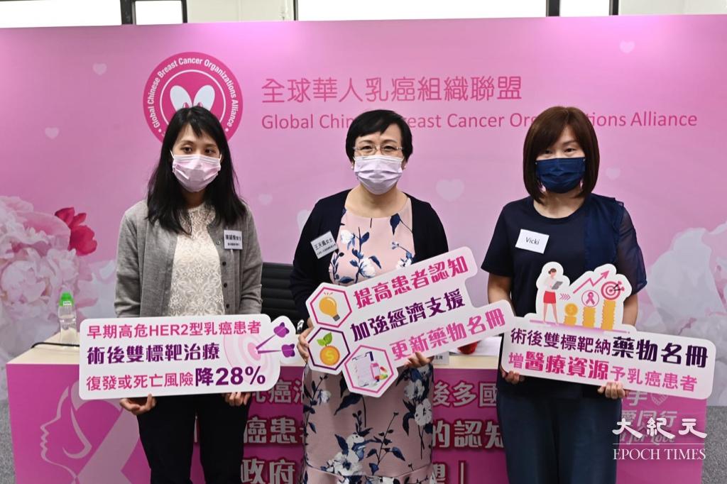 全球華人乳癌組織聯盟今(28日)促請政府盡快與國際治療指引接軌,將術後雙標靶藥物納入藥物名冊。陳穎樂醫生(左)、全球華人乳癌組織聯盟的主席王天鳳(中)和乳癌康復者Vicki。(宋碧龍/大紀元)