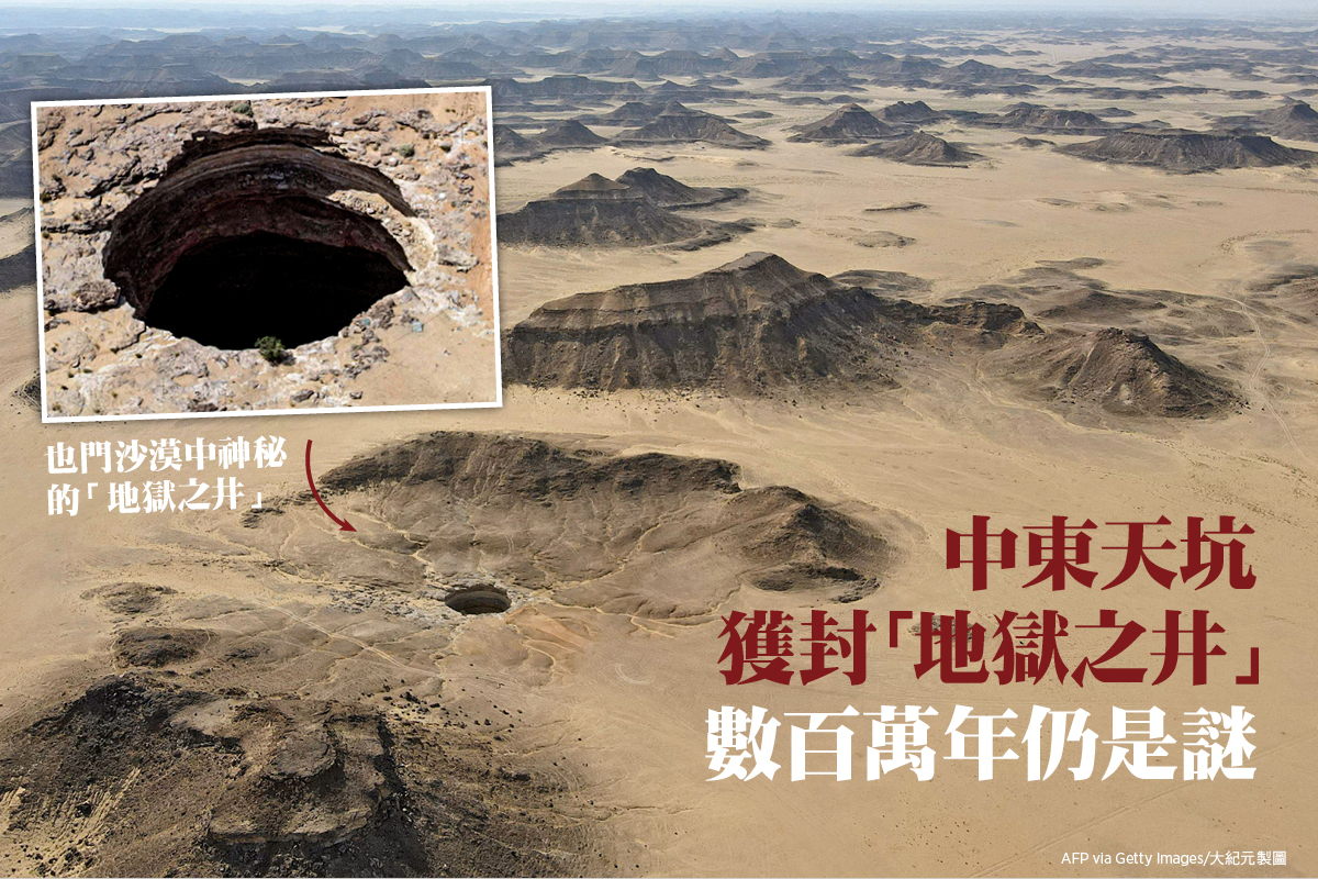 也門沙漠中神秘的「地獄之井」,存在了幾百萬年,會從底部傳出惡臭。(AFP via Getty Images/大紀元製圖)