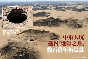 中東天坑獲封「地獄之井」 數百萬年仍是謎