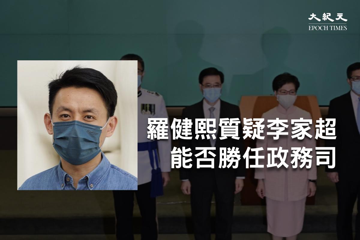 民主黨主席羅建熙今日(28日)在電台節目中,質疑李家超的經驗是否能勝任政務司司長。(大紀元製圖)