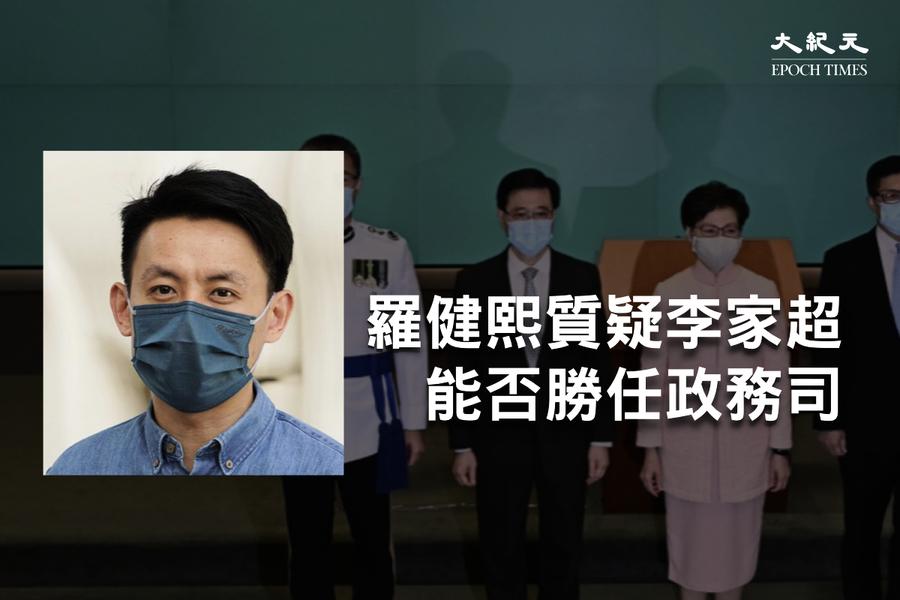 政府高官大洗牌 羅健熙質疑李家超能否勝任政務司司長