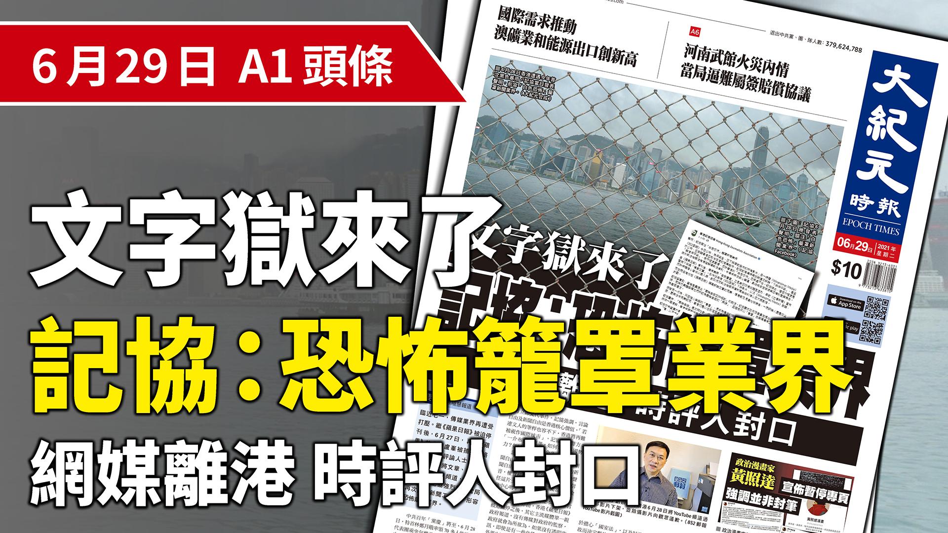 6月28日香港遭遇今年首次黑色暴雨。記協當日發表聲明,形容「白色恐怖」籠罩新聞業界。(大紀元合成)