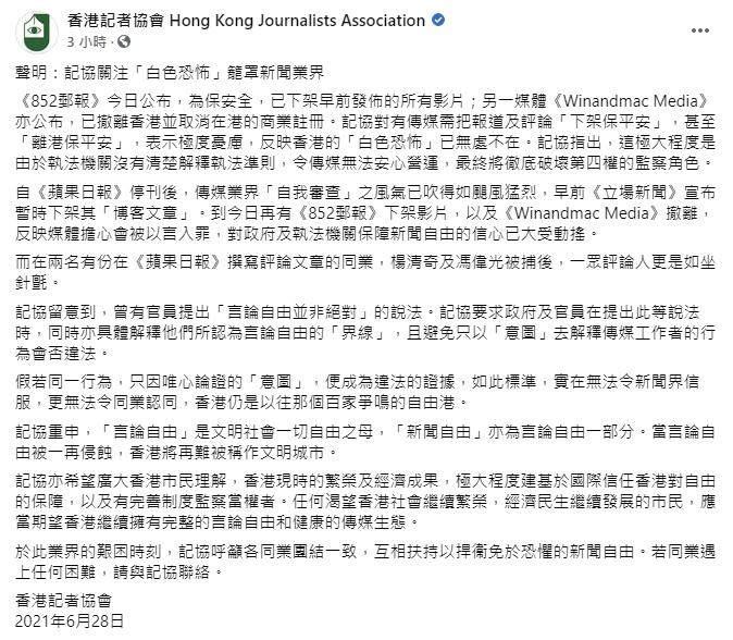 記協6月28日晚發表聲明,關注「白色恐怖」籠罩新聞業界。(記協Facebook)