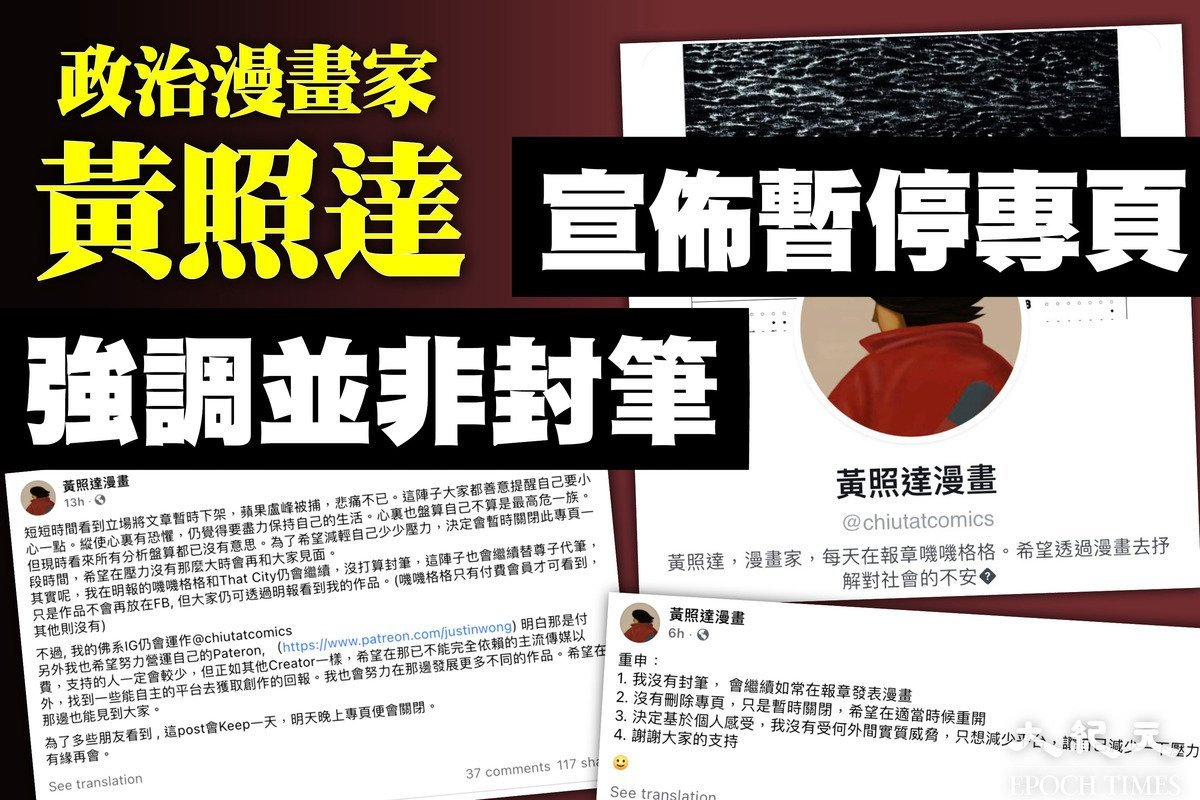 政治漫畫家黃照達28日宣佈暫停專頁,但強調並非封筆。(黃照達Facebook/大紀元製圖)