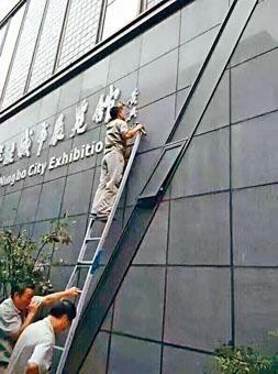 黃興國主政寧波時在官方展覽館上的題字署名被剷除。(網絡圖片)