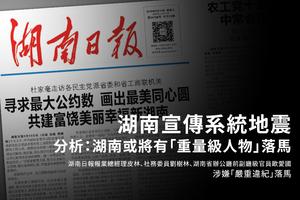 湖南宣傳系統地震 有高官或將落馬