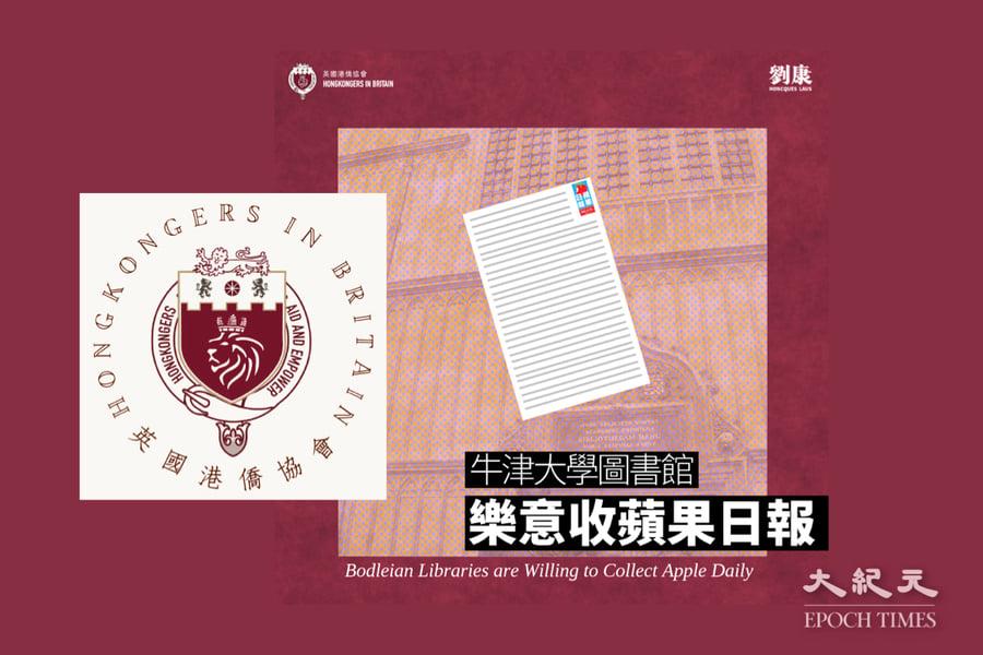 英國港僑協會:牛津大學圖書館樂意收藏《蘋果日報》 籲港人捐贈保存歷史