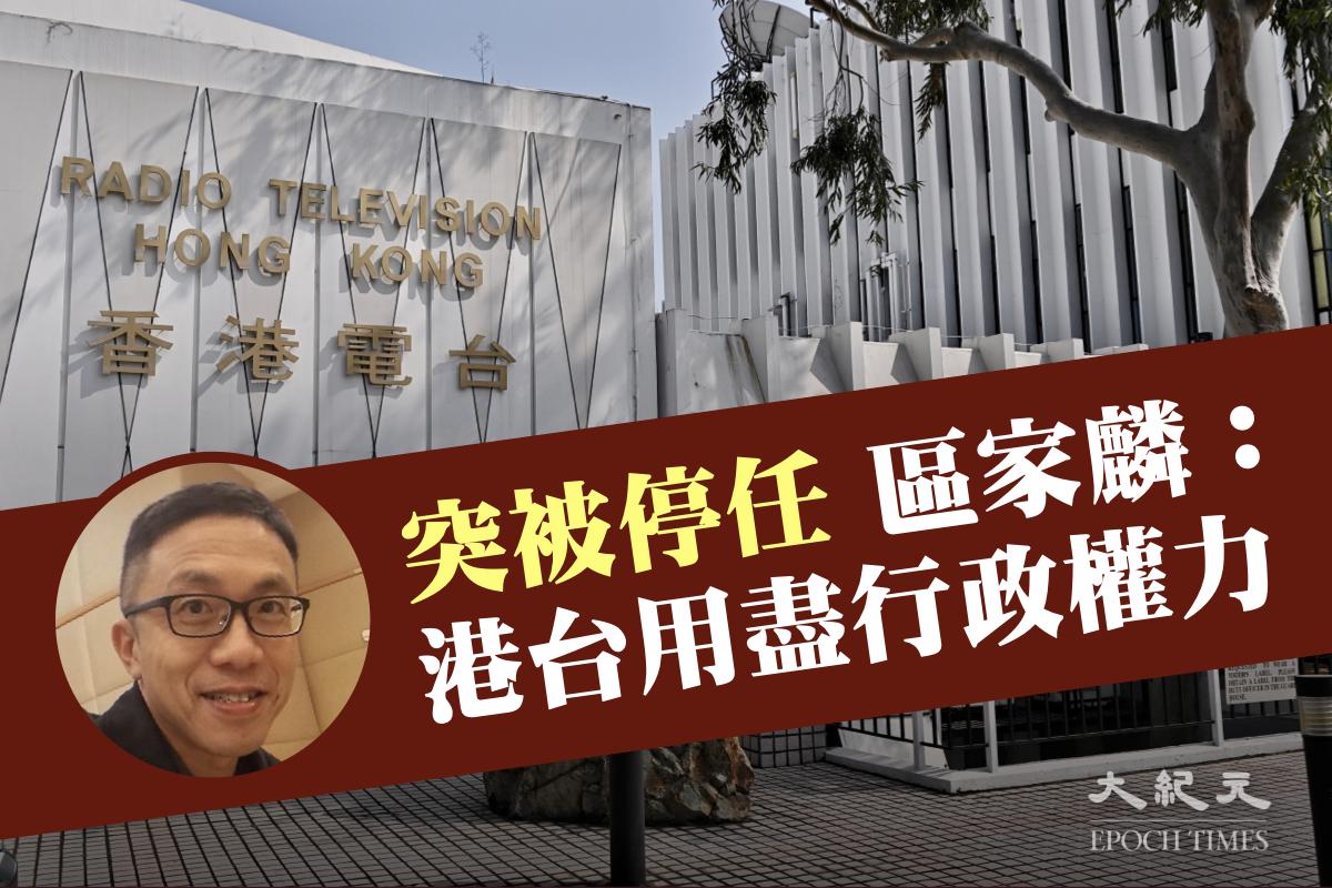 《自由風自由phone》主持區家麟(昨日)被港台換走,他認為有關決定「百分百是政治判斷」。(大紀元製圖)