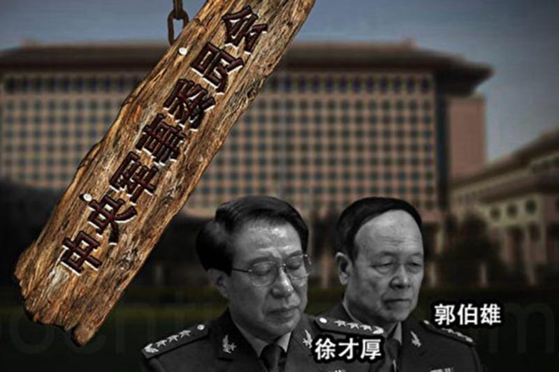 有港媒披露,江澤民的鐵桿心腹郭伯雄的涉貪金額可以挽救兩個希臘。(大紀元合成圖片)