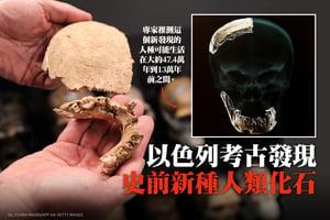 以色列考古發現史前新種人類化石