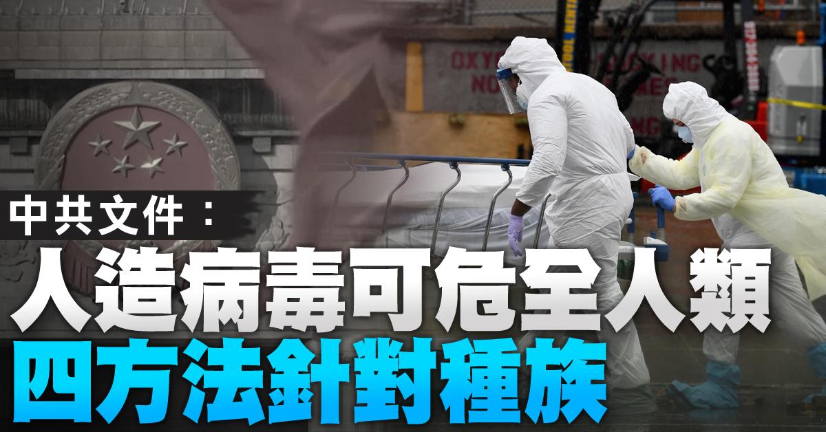 一份文件顯示,中共當局承認人工病毒實驗室存在外洩漏風險,足以危害全人類。前總統特朗普指責中共銷毀病毒證據。美國國會將開病毒溯源聽證會。圖為示意圖。(NTD製圖)