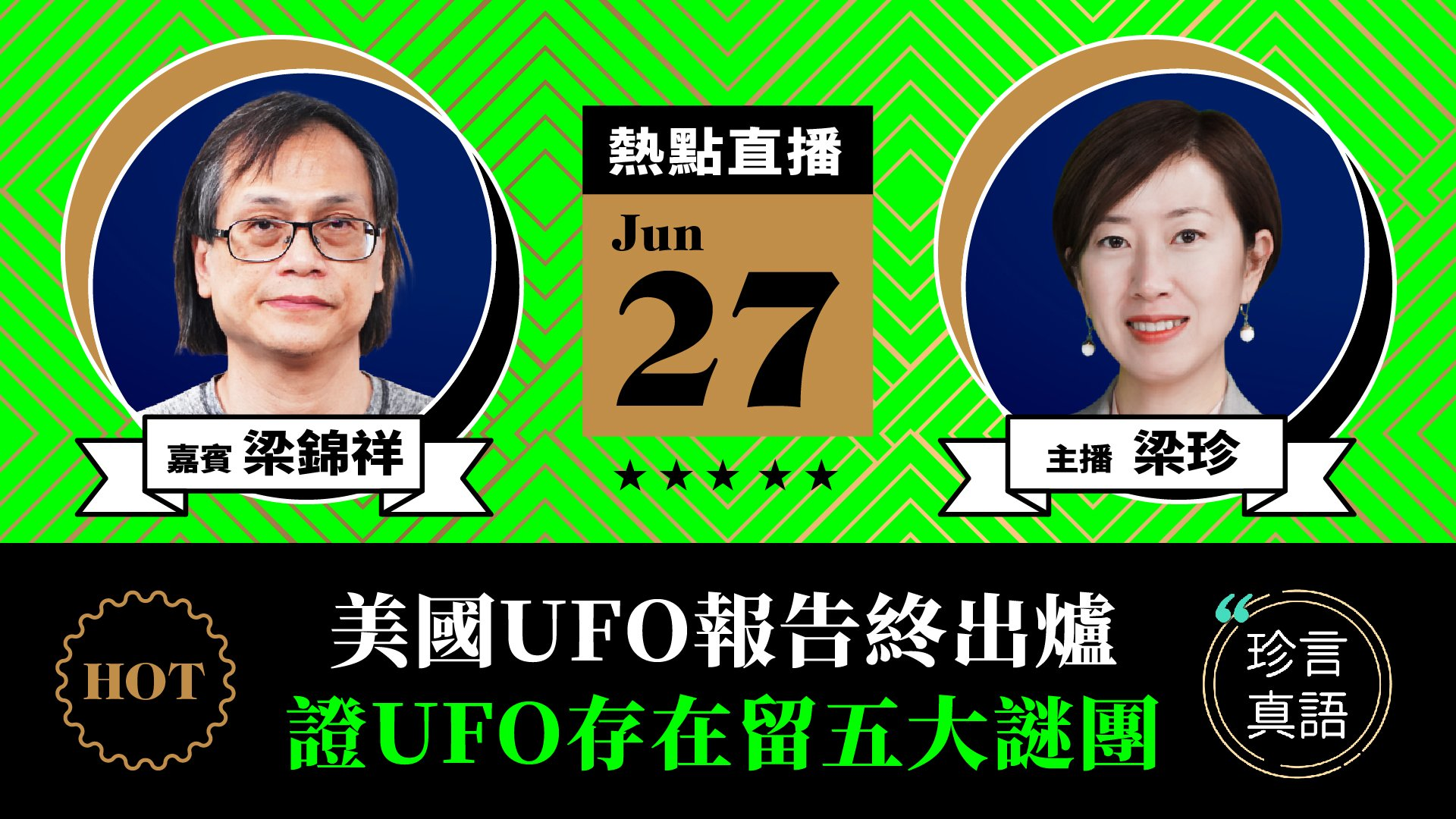 【珍言真語】梁錦祥:美國UFO報告終出爐 證UFO存在留五大謎團 (大紀元製圖)