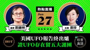 【珍言真語】梁錦祥:美國UFO報告終出爐 證UFO存在留五大謎團