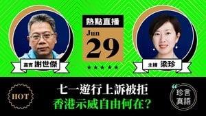 【珍言真語】謝世傑 : 七一遊行上訴被拒 香港示威自由何在