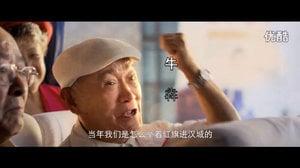 電影《我的戰爭》宣傳片引發強烈批評