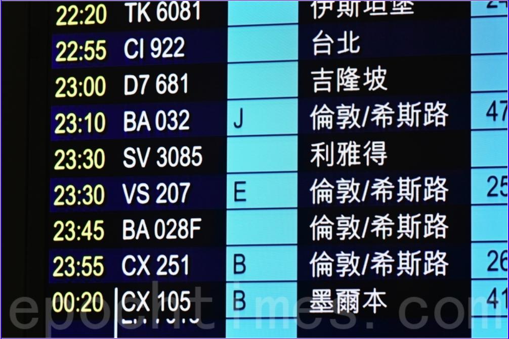 港府宣佈所有來自英國的客機不得在香港著陸。圖為英國到港最後班機。(宋碧龍/大紀元)