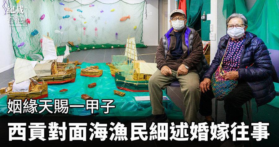 姻緣天賜一甲子 西貢對面海漁民細述婚嫁往事(上)