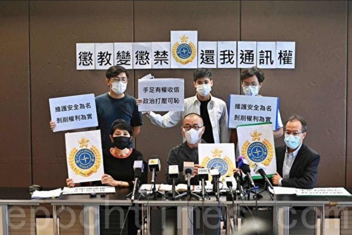 2020年10月14日,香港懲教署強迫在囚人士被簽署同意銷毀來往書信保證書,民主派議員召開記者會呼籲保障囚友通訊權利等。(宋碧龍/大紀元)