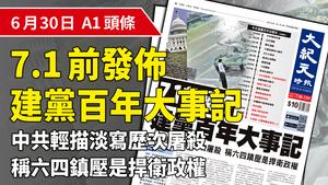 【A1頭條】7.1前夕中共發佈建黨百年大事記
