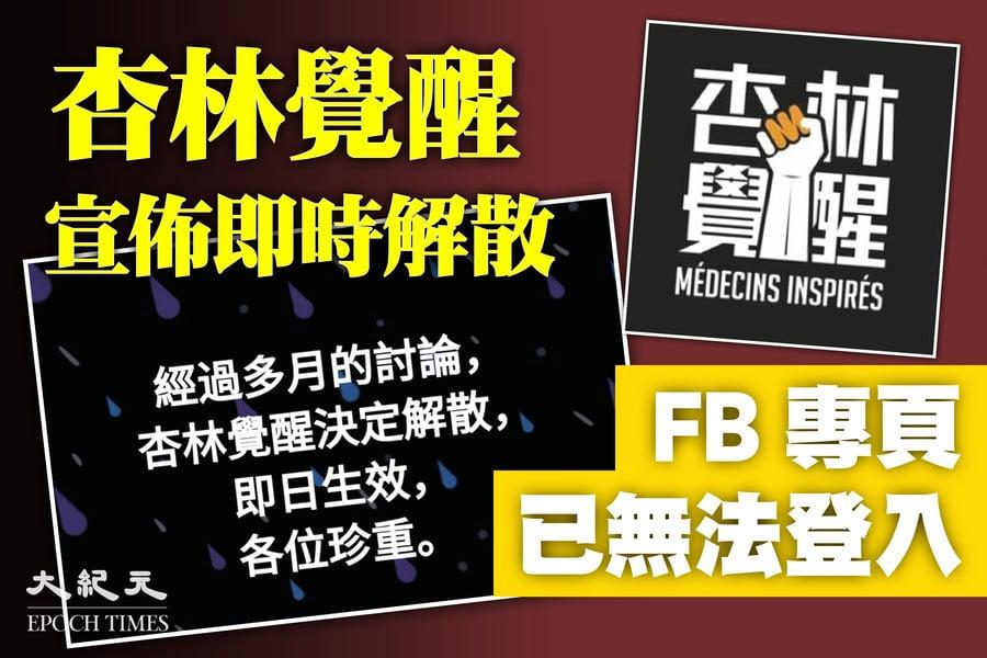 「杏林覺醒」宣佈即時解散  FB專頁已無法登入