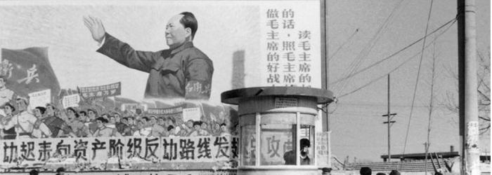 「文革」的爆發不是偶然的,而是共產黨本質決定的普遍性、必然性的產物。(AFP)