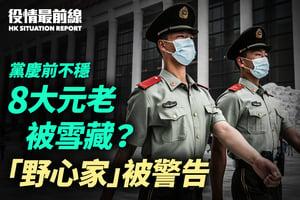 【6.30役情最前線】黨慶前不穩 8大元老被雪藏?「野心家」被警告