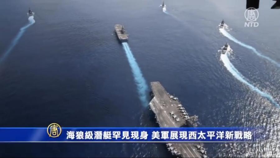 海狼級核潛艇罕見現身 美軍展現西太平洋新戰略