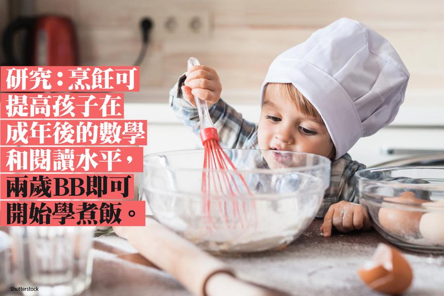 兩歲BB學煮飯 有助提高四肢協調力