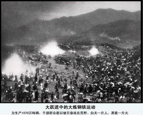 中共大躍進時期大煉鋼鐵資料圖。(維基百科)
