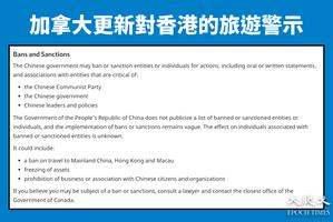 加拿大更新對香港的旅遊警示 指中共或因言論而對實體或個人制裁