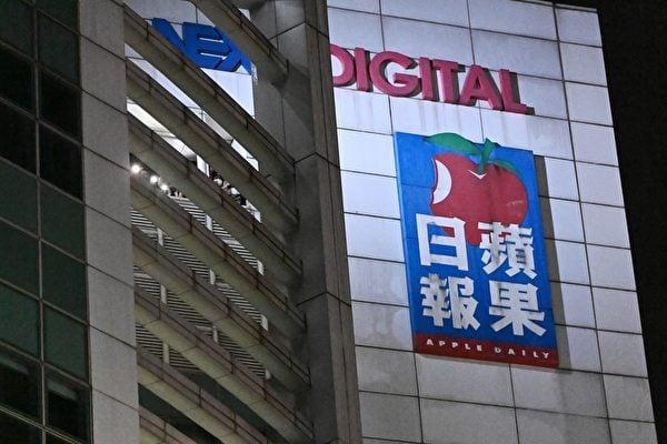 壹傳媒今日(6月30日)宣佈,自明日(7月1日)起,集團將停止運作。(宋碧龍/大紀元)