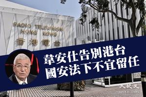 告別香港電台 韋安仕:國安法下不宜留任