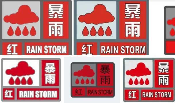 中共百年黨慶之際 大陸多地發暴雨紅色預警