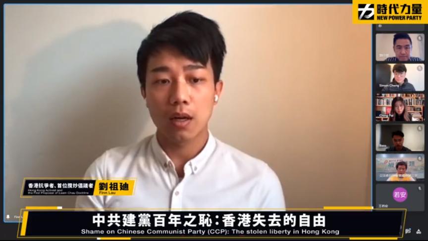 攬炒團隊發起人劉祖廸指,雖然香港的集會自由、言論自由、新聞自由等受到打壓,但深信港人的「Be Water」精神能夠對抗中共惡法。(視頻截圖)