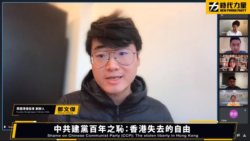 台灣政黨時代力量昨日線上國際記者會,並邀請流亡英國港人出席。港僑協會創辦人鄭文傑明言,香港已成警察國家。(視頻截圖)