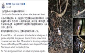 七一嚴防|警方:有人在禮賓府附近投擲易燃物【影片】