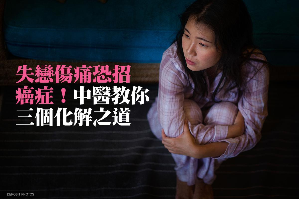 很多病人罹患乳癌等癌症,追根求源,查到的起因竟然多半是失戀。(Deposit Photos)