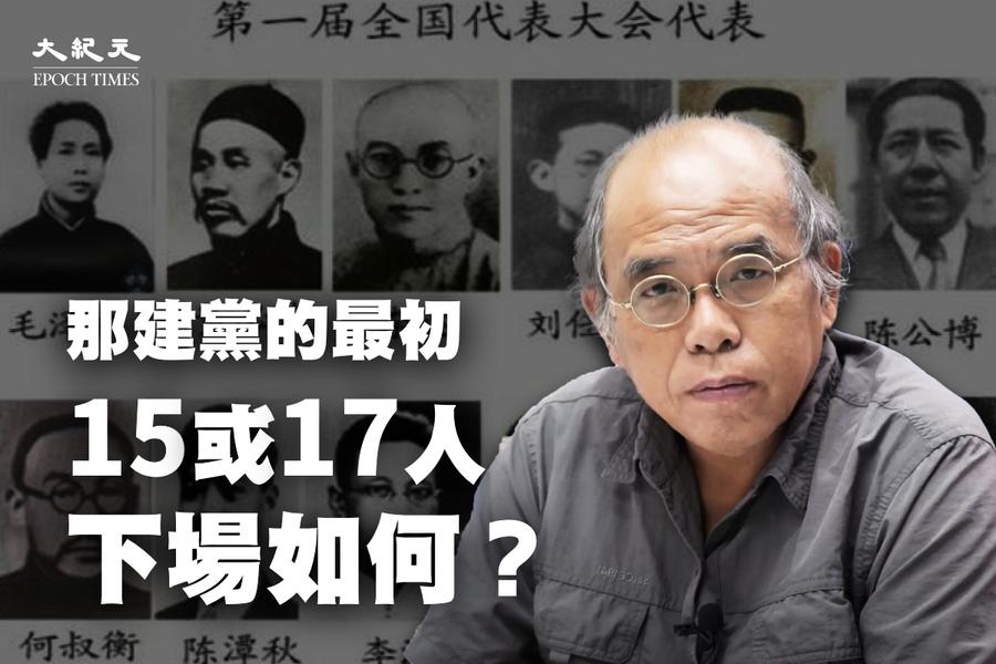 中共百年   鍾劍華盤點中共創黨人下場悲慘