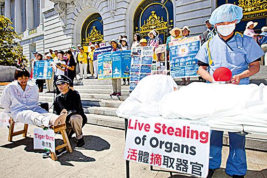 美國灣區民眾在舊金山市政廳前,呼籲制止中共活摘器官。(馬有志/大紀元)