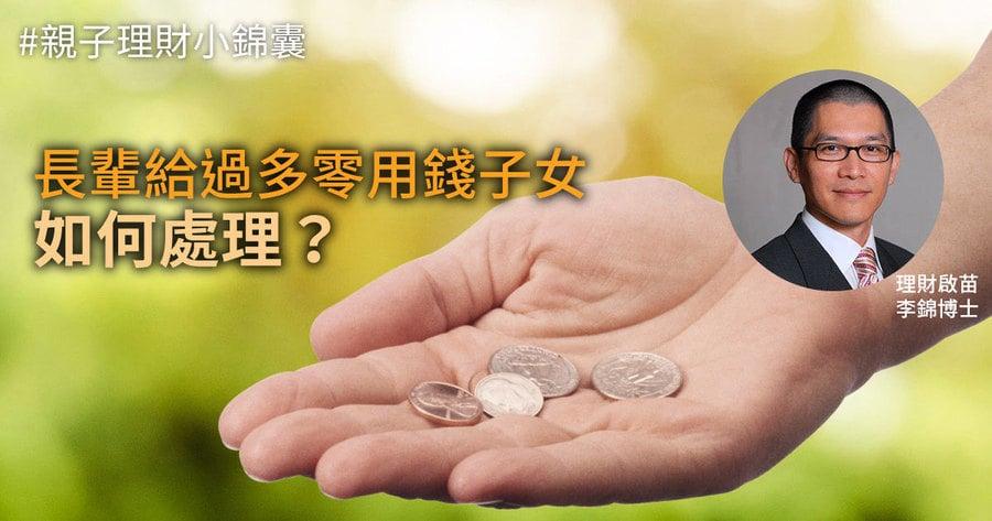 【親子理財小錦囊】長輩給過多零用錢子女 如何處理?