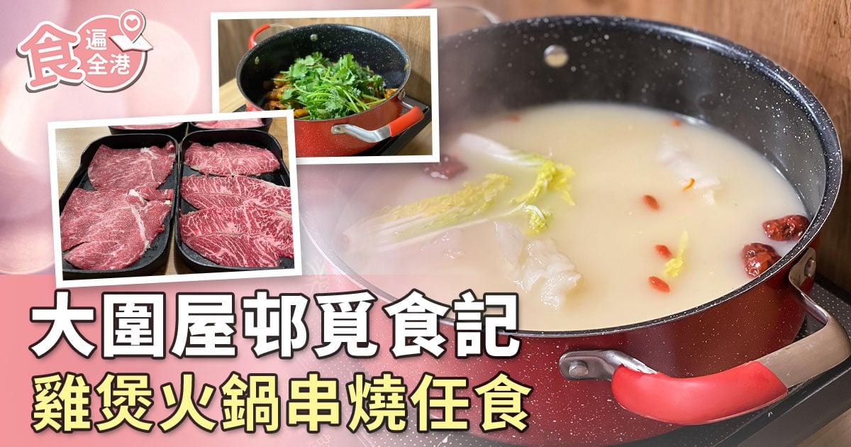 今期【食遍全港】,Siu Shan帶大家去沙田大圍的一間屋邨冬菇亭火鍋店,享受任食火鍋、雞煲和串燒。(設計圖片)