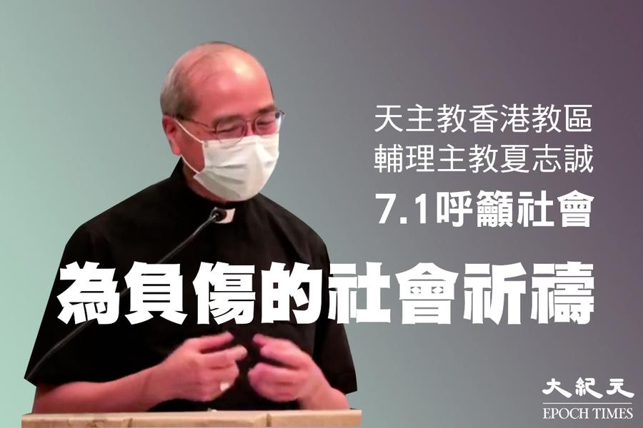 夏志誠:依靠神的力量與負傷世界同行【影片】