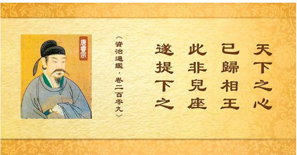 「唐隆政變」後,太平公主在朝堂上對傀儡皇帝李重茂說:「天下之心,已歸相王,此非兒座,遂提下之。」