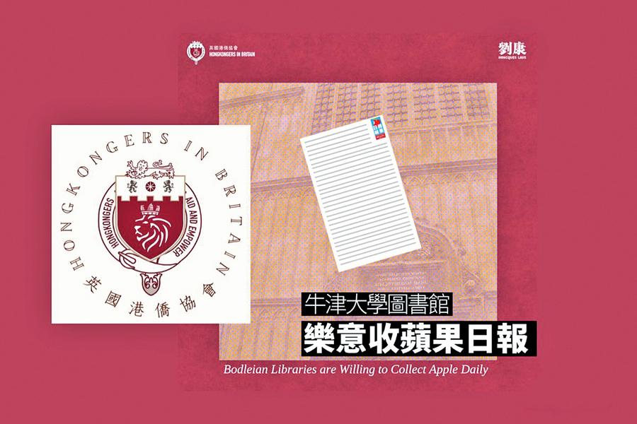 英國港僑協會:牛津大學圖書館樂意收藏《蘋果日報》籲港人捐贈保存歷史